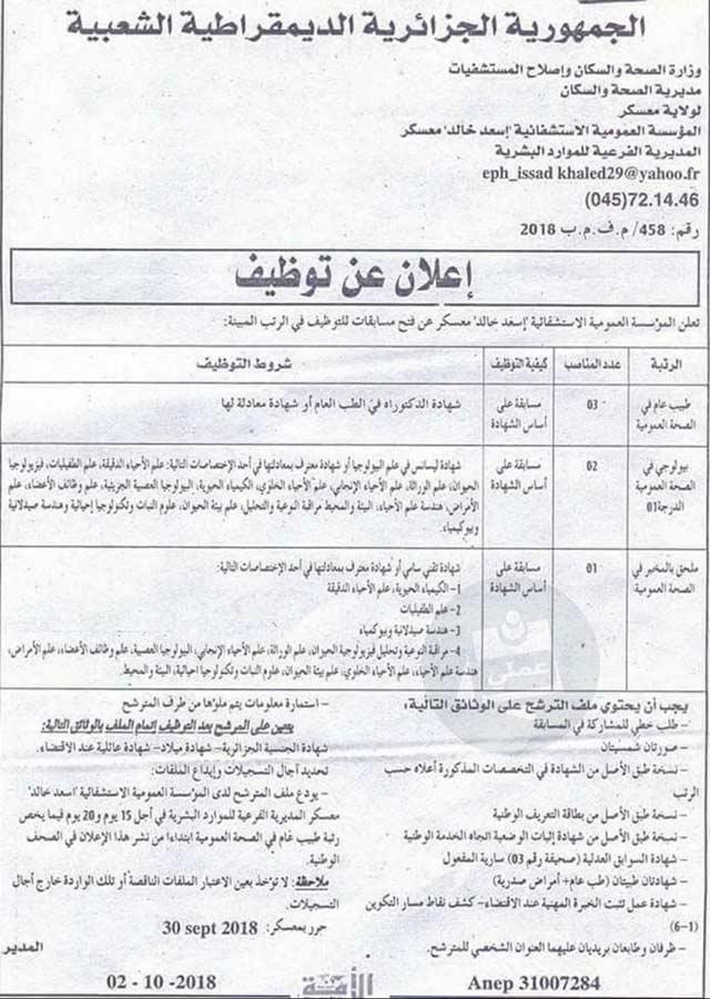 إعلان توظيف بالمؤسسة العمومية الإستشفائية إسعد خالد ـ معسكر