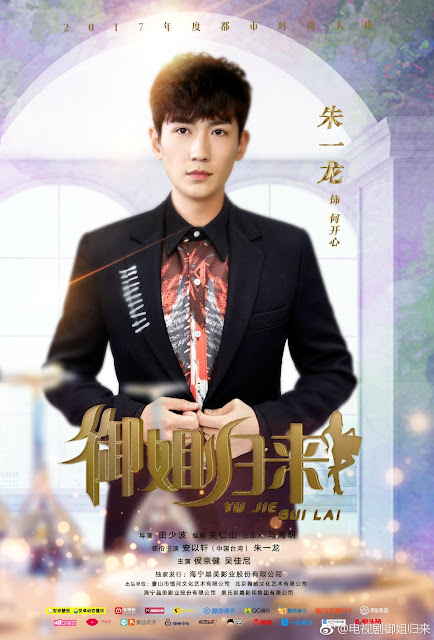 Royal Sister Returns C-drama Zhu Yi Long