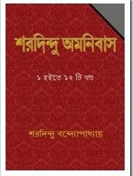 Sharadindu Omnibus Vol. 1