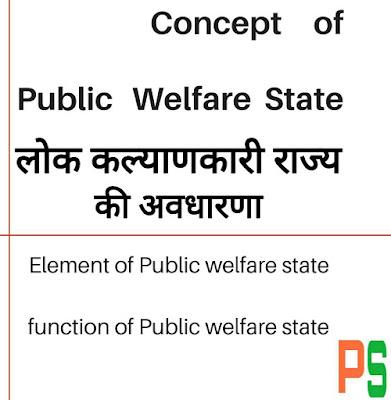 लोक कल्याणकारी राज्य की अवधारणा, lok kalyankari rajay, welfare state