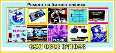 Ремонт на битова техника, Ремонт на перални, Ремонт на печки, Ремонт на аспиратори, Ремонт на телевизори, Ремонт на микровълнови, Ремонт на електроуреди, Ремонт на битова техника в София ,Ремонт на битова техника по домовете,