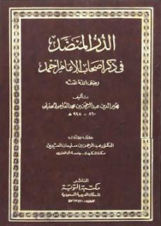 تحميل كتاب الدر المنضد في ذكر أصحاب الإمام أحمد - مجير الدين العليمي الحنبلي