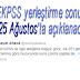 EKPSS yerleştirme Sonuçları 24-25 Ağustos'ta açıklanacak mı?