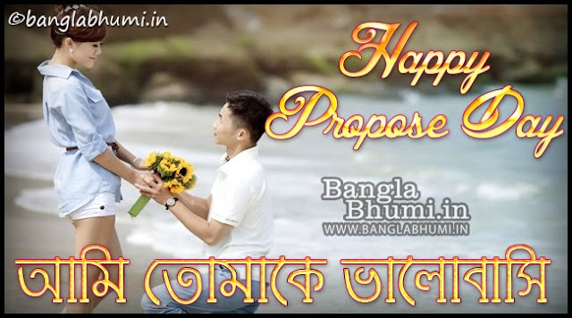 Happy Propose Day Bengali Love Wishing Wallpaper Free