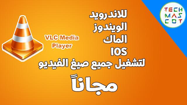 تحميل برنامج VLC الرائع لتشغيل ملفات الفيديو بجميع الصيغ