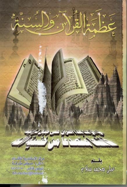 عظمة القرآن والسنة
