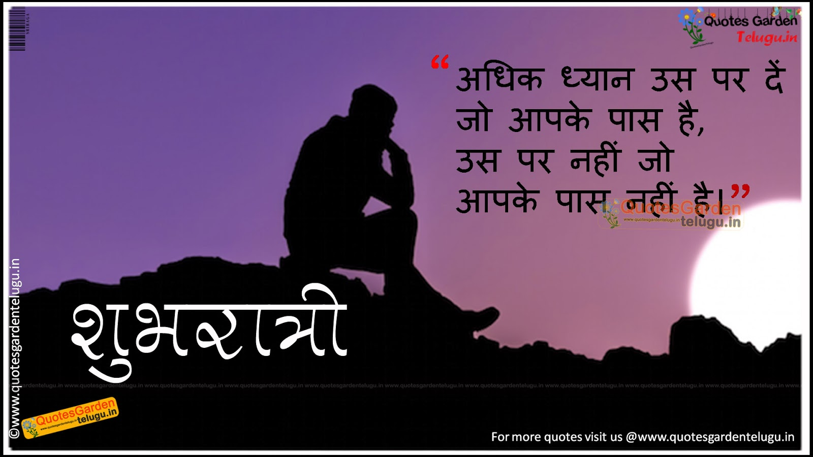 Beautiful Good Night Images With Inspirational Quotes In Hindi Top