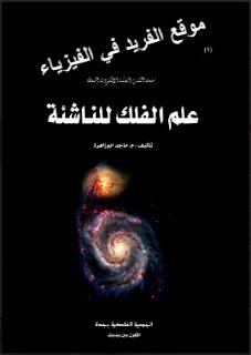 تحميل كتاب علم الفلك للناشئة pdf, كتب عن الفلك والفضاء للأطفال بي دي إف ، كتب عن الكون والفضاء للأطفال رابط تحميل مباشر مجانا