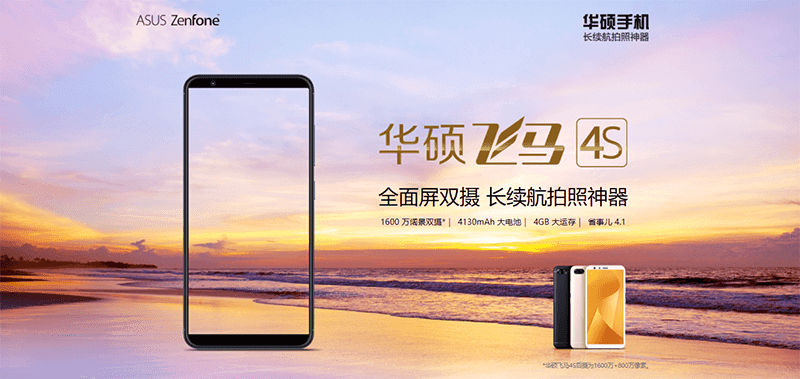 ASUS Pegasus 4S w/ 18:9 screen is also known as ZenFone Max Plus M1