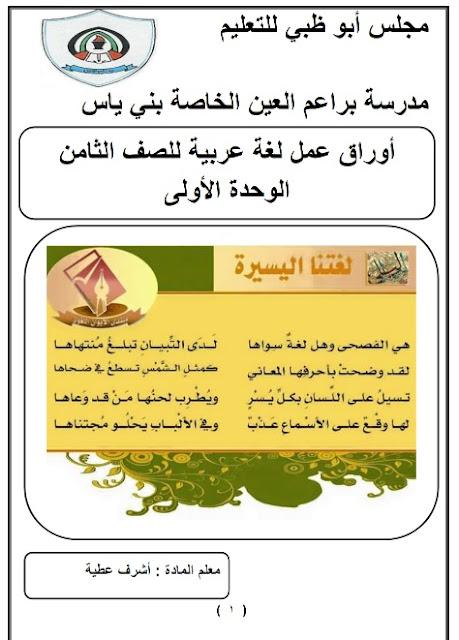 اوراق عمل الوحدة الاولي للصف الثامن لغة عربية