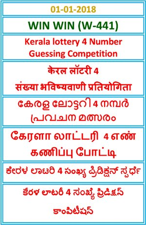 Kerala lottery 4 Number Guessing Competition WIN WIN W-441