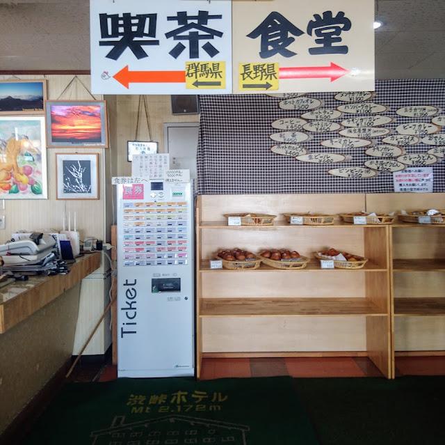 志賀草津高原ルート 渋峠ホテル 県境