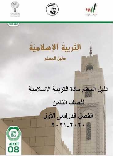 دليل المعلم مادة التربية الاسلامية للصف الثامن الفصل الدراسى الأول 2020-2021 مدرسة الامارات