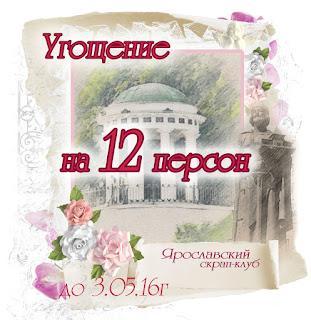 http://yar-sk.blogspot.ru/2016/04/konfetka.html