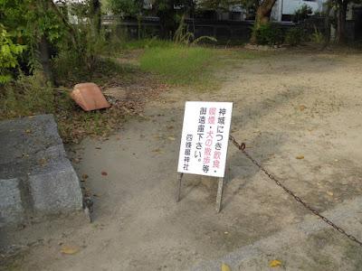 和田賢秀公墓 「神域につき飲食・喫煙・犬の散歩等ご遠慮下さい。」