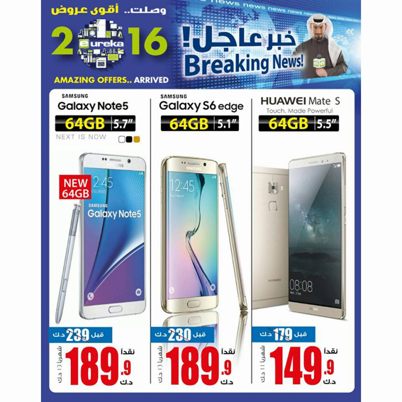 Eureka Kuwait Sunday Offer : iPhone 6S, Samsung Galaxy Note