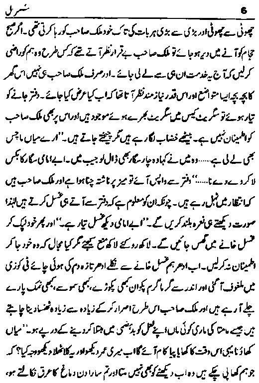 Susraal By Shaukat Thanvi