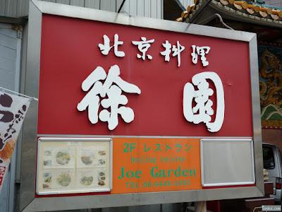北京料理徐園