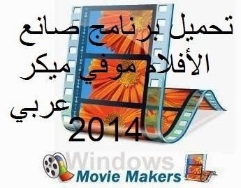 تحميل برنامج صانع الافلام للكمبيوتر عربي