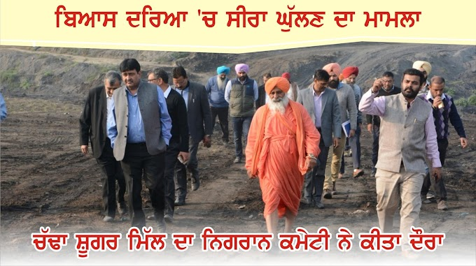 Supervising Committee made a visit to the Chadha Sugar Mill