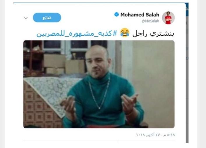 محمد صلاح يستعين بـ«حزلئوم» لمداعبة جماهيره 27-10-2018