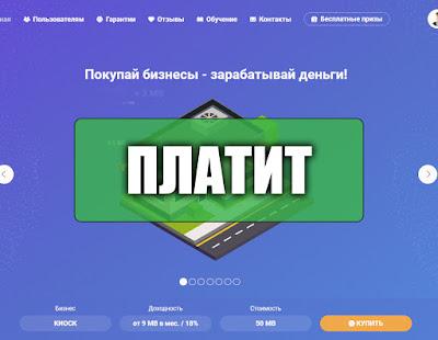 Скриншоты выплат с игры empirebuild.ru