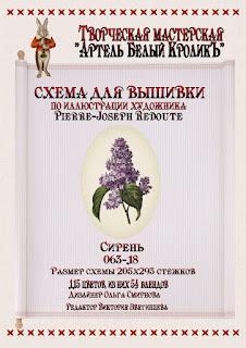 063-18 Сирень + РМ