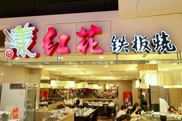台北 美食 漾紅花鐵板燒