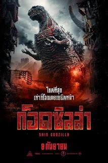 Shin Godzilla ก็อดซิลล่า รีเซอร์เจนซ์ (2016) [พากย์ไทย+ซับไทย]