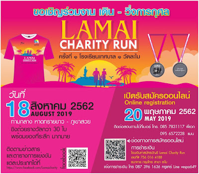Lamai Charity Run 18th August 2019