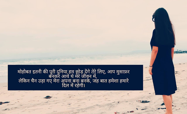 Shayari on Love With Picture