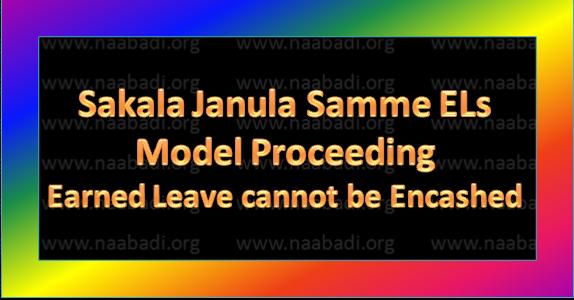SakalaJanula Samme ELs Model Proceeding - (Earned Leave cannot be Encashed)