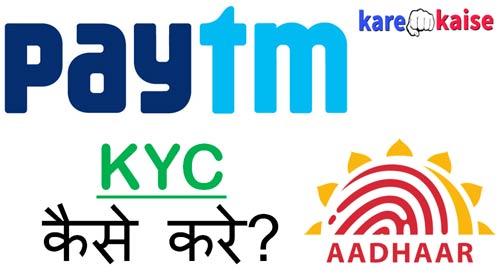 paytm-kyc-kaise-kare
