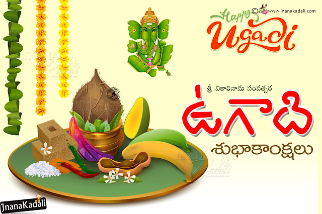 ugadi greetings in telugu, happy ugadi greetings in telugu, telugu festival greetings, Happy Ugadi greetings in telugu, vector ugadi greetings