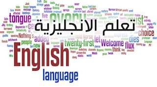 افضل المواقع لتعليم اللغة الانجليزية مجانا