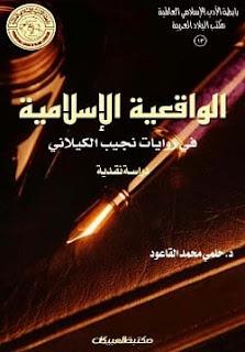 تحميل كتاب الواقعية الإسلامية في روايات نجيب الكيلاني pdf - حلمي محمد القاعود - ط العبيكان
