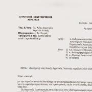 Επιστολή του Αγροτικού Συνεταιρισμού Κερατέας σχετικά με την Εφαρμογή της νέας Κοινής Αγροτικής Πολιτικής περιόδου 2015-2020
