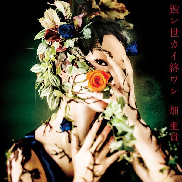 [Single] 畑亜貴 – 毀レ世カイ終ワレ (2016.05.25/MP3/RAR)