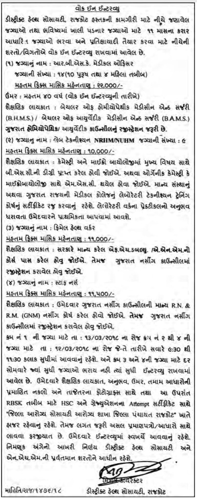 http://www.manojlimbad.in/2018/03/dhs-rajkot-recruitment-2018.html