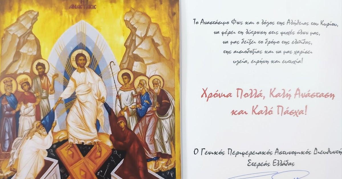 Ευχετήρια κάρτα του κ. Γενικού Περιφερειακού Αστυνομικού Διευθυντή Στερεάς  Ελλάδας. - Καλύτερη Λαμία