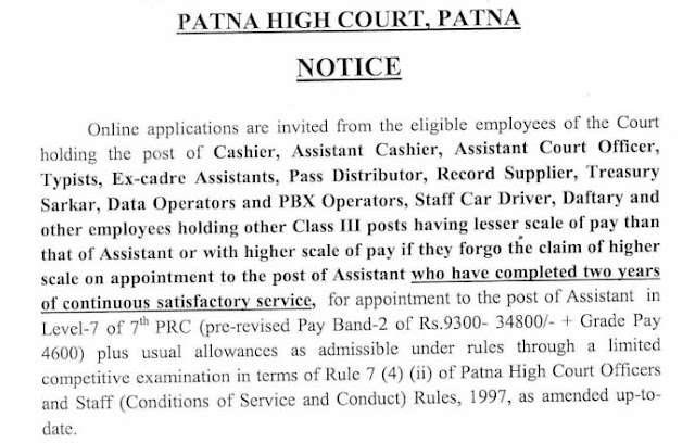 Patna High Court 2019 Recruitment
