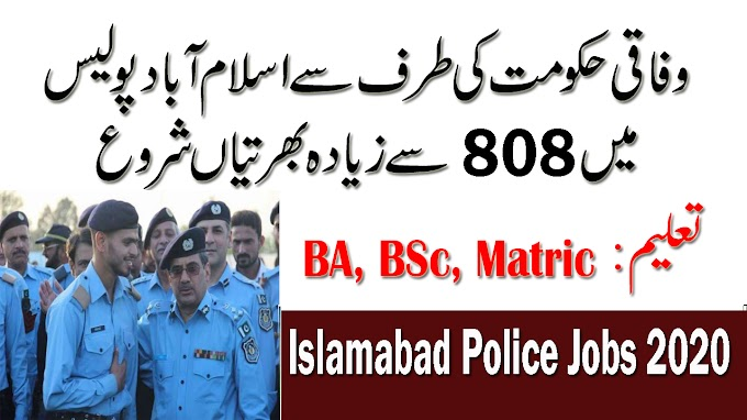 Islamabad Police Jobs For Sub Inspector, Assistant Sub Inspector and Constable 2020 (808 Posts)