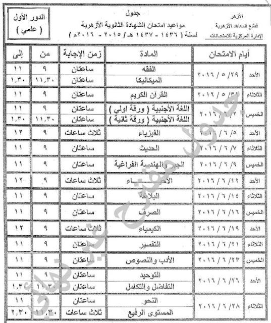 جدول امتحانات الثانوية الازهرية 2016 الشعبة العلمي