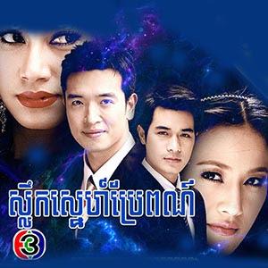 Slerk Sne Brae Poa [22 End] Thai Khmer Movie