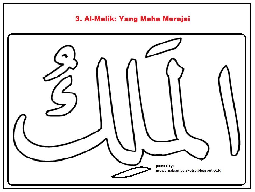 Contoh Gambar Mewarnai Kaligrafi Lafadz Allah