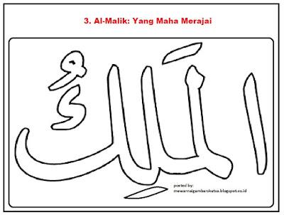 Kaligrafi Asmaul Husna Al Malik Cikimmcom