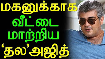 Thala Ajith Changed the House for his Son