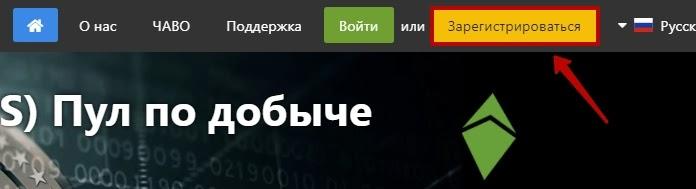 Регистрация в EtherBee