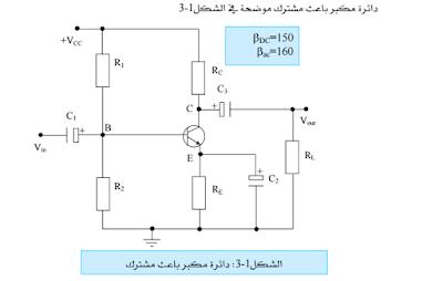 كتاب مكبرات الترانزاستورTransistor amplifiers