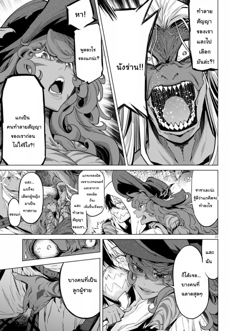 อ่านการ์ตูน Game obu Familia - Family Senki ตอนที่ 15 หน้าที่ 18